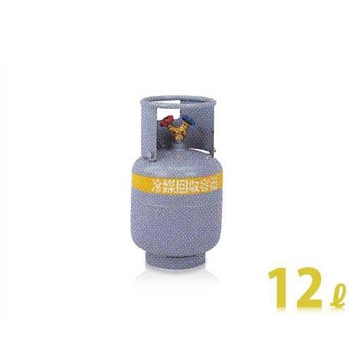 デンゲン 標準回収ボンベ 12L (FC1圧力ガス/フロートセンサー付き) CP-M619-12YS
