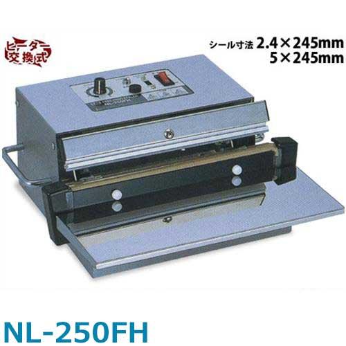 石崎電機 フリーハンドシーラー インパルスタイプ NL-250FH (シール寸長さ24.5cm)