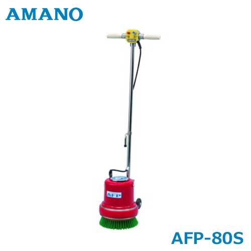 AMANO フロアポリッシャー AFP-80S (ナイロンブラシ付/ハードフロア用/8インチ)