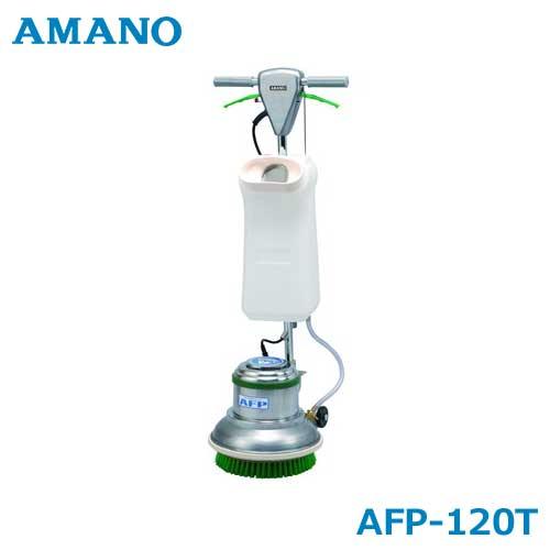 AMANO フロアポリッシャー AFP-120T (13Lタンク付/ハードフロア用/12インチ/ブラシ別売)