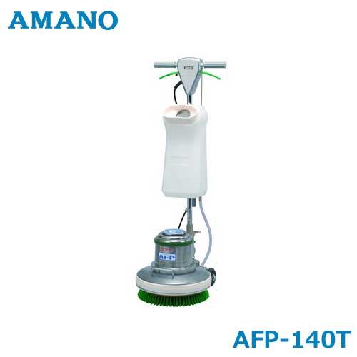 AMANO フロアポリッシャー AFP-140T (13Lタンク付き/ハードフロア用/14インチ/ブラシ別売)