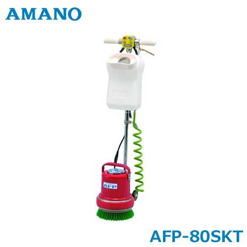 AMANO フロアポリッシャー AFP-80SKT (4Lタンク付/階段用/8インチ/ブラシ別売)