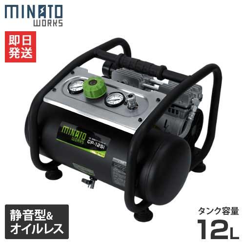 在庫品 延長保証対象商品 エアコンプレッサー r10 s2-140a w1200 ミナト 100V 容量12L 上等 上等 CP-12Si エアーコンプレッサー 静音オイルレス型