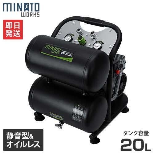 ミナト エアーコンプレッサー 静音オイルレス型 CP-20Si (100V/容量20L) [エアコンプレッサー]