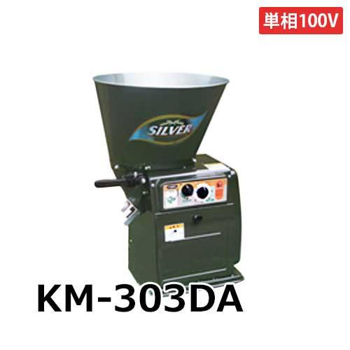 [最大1000円OFFクーポン] 水田 精米機 KM-303DA (単相100V/2斗張り/循環式精米機) [精米器]