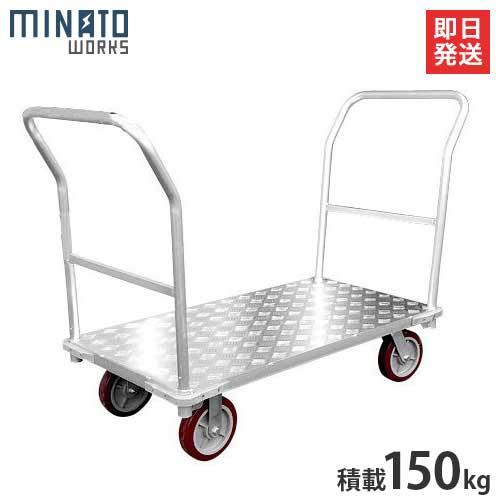 ミナト 大型アルミ台車 MAC-150W 両ハンドル仕様 (荷重150kg) [アルミ製 運搬車 運搬台車]