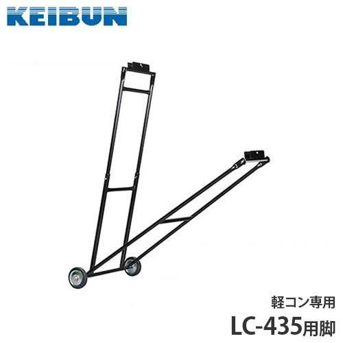 啓文社 軽コンベルトコンベヤ専用 『LC-435専用脚』