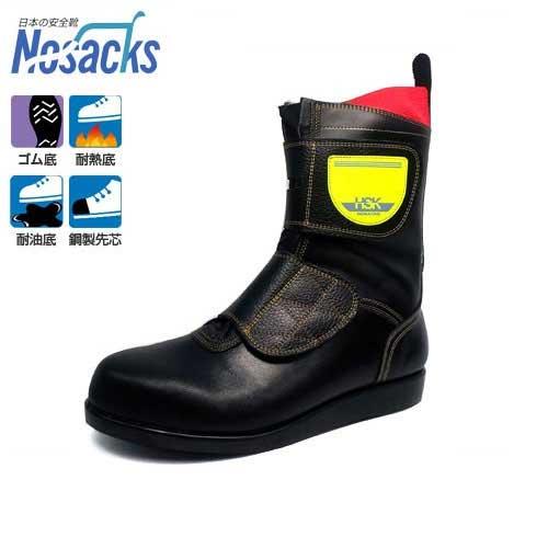 ノサックス アスファルト舗装用 安全靴 HSKマジック (マジックタイプ/サイズ23~28cm/耐熱底/耐油底) [安全用品]