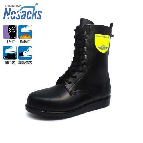 ノサックス アスファルト舗装用 安全靴 HSK207 (編み上げタイプ/サイズ23~28cm/耐熱底/耐油底) [安全用品]