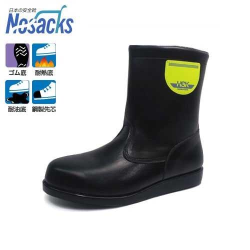 ノサックス アスファルト舗装用 安全靴 HSK208 (半長靴タイプ/サイズ23~28cm/耐熱底/耐油底) [安全用品]