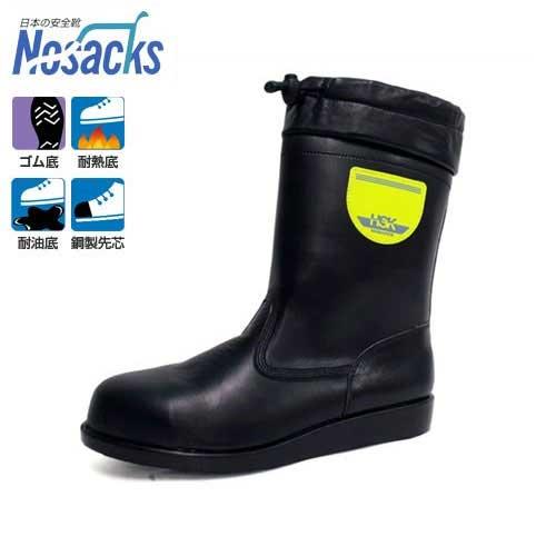 ノサックス アスファルト舗装用 安全靴 HSK208 フード付 (半長靴タイプ/サイズ24~28cm/耐熱底/耐油底) [安全用品]