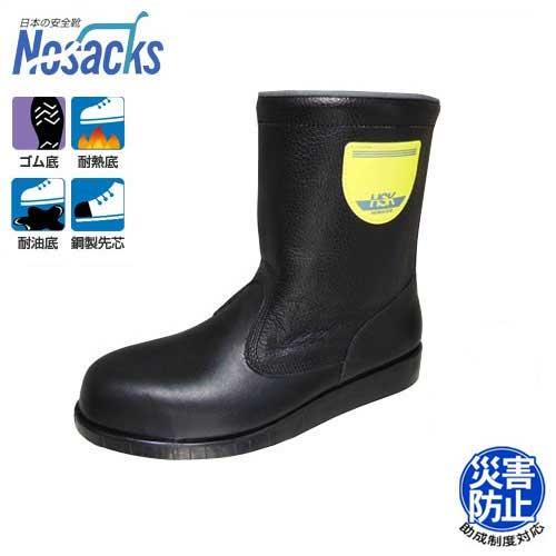 ノサックス アスファルト舗装用 安全靴 『HSK208 J1』 (JIS対応/サイズ23~28cm/半長靴タイプ/耐熱底/耐油底)