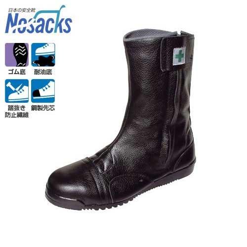 ノサックス 高所作業用 安全靴 みやじま鳶 M208 ファスナー付 (半長靴タイプ/サイズ23~28cm/耐油底/踏抜き防止繊維) [安全用品]
