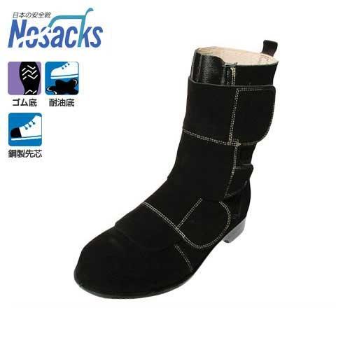 ノサックス 建設・解体作業用 安全靴 溶接プロ WD-700 (マジックタイプ/サイズ23.5~28cm/耐油底/鋼性先芯) [安全用品]