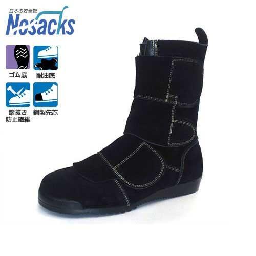 ノサックス 建設・解体作業用 安全靴 『鍛冶鳶 KT207』 (マジックタイプ/サイズ23.5~28cm/耐油底/踏抜き防止繊維)