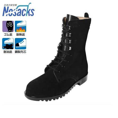 ノサックス 溶接・炉前作業用 安全靴 HR207 (編み上げタイプ/サイズ23.5~28cm/耐油底/耐熱底) [安全用品]