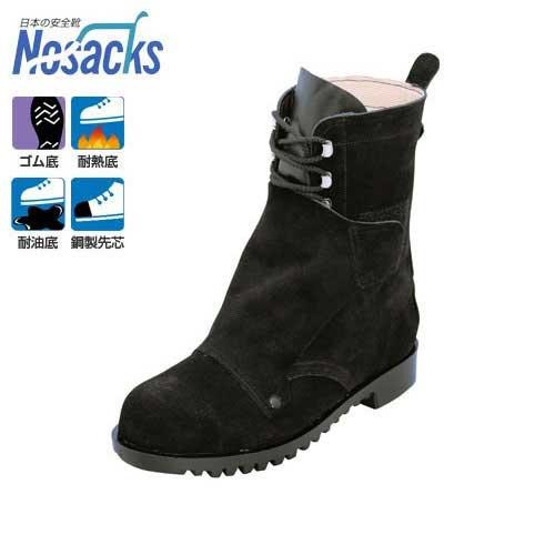 ノサックス 溶接・炉前作業用 安全靴 HR207K カバー付 (編み上げタイプ/サイズ23.5~28cm/耐油底/耐熱底) [安全用品]