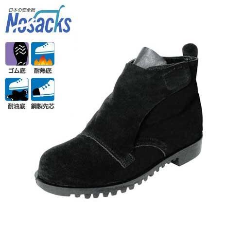 ノサックス 溶接・炉前作業用 安全靴 HR206K カバー付 (編み上げタイプ/サイズ23.5~28cm/耐油底/耐熱底) [安全用品]