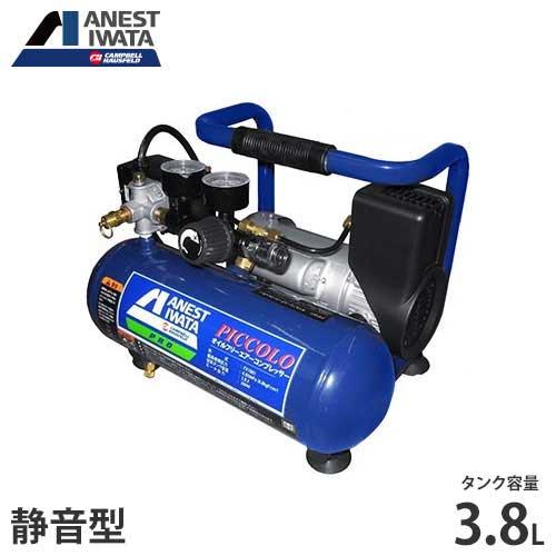 アネスト岩田キャンベル オイルレス型エアーコンプレッサー ピッコロ FX1001 (単相100V/タンク3.8L) [エアコンプレッサー]