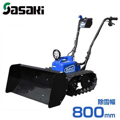 ササキ 充電式コードレス除雪機 オ・スーノ ER-801 (除雪幅800mm/除雪面積300m2/h) [ラッセル除雪機]