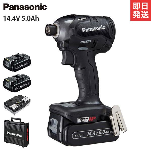パナソニック 充電インパクトドライバー 14.4V 4.2Ah EZ75A7LS2F-B (黒/電池2個+ケース付/14.4V・18V両用) [Panasonic]