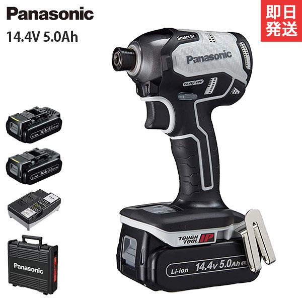 パナソニック 充電インパクトドライバー 14.4V 4.2Ah EZ75A7LS2F-H (グレー/電池2個+ケース付/14.4V・18V両用) [Panasonic]
