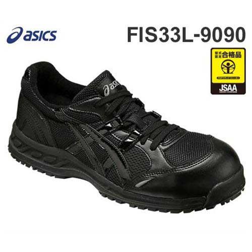 """亞瑟士工作鞋""""溫工作33L黑色×黑色""""FIS33L-9090(進入JSAA規格B種認定/低切/耐油底/的前方芯)[安全靴運動鞋][r20]"""