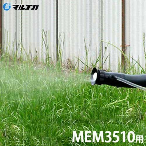 [最大1000円OFFクーポン] マルナカ MEM3510用オプション ミスト装置+タンクセット