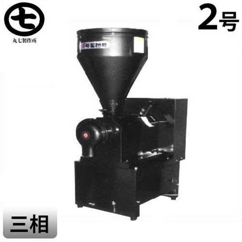 マルシチ 業務用 2号製粉機 (三相200V/2Hpモーター付き)