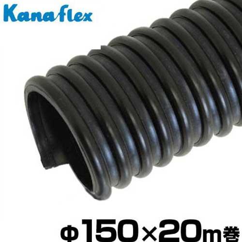 カナフレックス 新・耐熱耐摩ホース Φ150×20m巻 AB-H-150-T (6インチ) [耐熱ホース 耐摩耗ホース]
