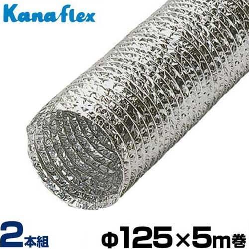 カナフレックス アルミ仕様ダクトホース カナアルミ2型 Φ125×5m×2本組 DC-AL2-125-05 (5インチ) [排気ホース 送風ホース]