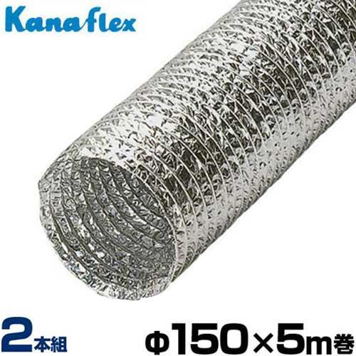 カナフレックス アルミ仕様ダクトホース カナアルミ2型 Φ150×5m×2本組 DC-AL2-150-05 (6インチ) [排気ホース 送風ホース]