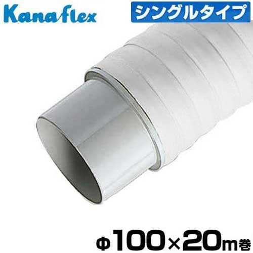 カナフレックス 換気用 断熱ダクトS (シングルタイプ) 100×20m DC-CH-S-100-T [排気ホース 送風ホース]