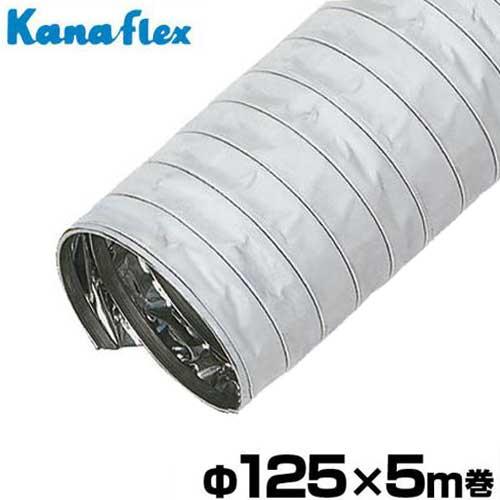 カナフレックス 耐熱用ダクトホース メタルダクトMD18型 Φ125×5m DC-MD18-125-05 (5インチ) [排気ホース 送風ホース]