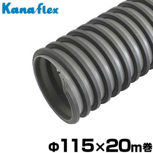 カナフレックス 軽量化型ダクトホース ダクトN.S.D Φ115×20m巻 DC-NS-D-115-T (4-1/2インチ/脱塩ビ型)