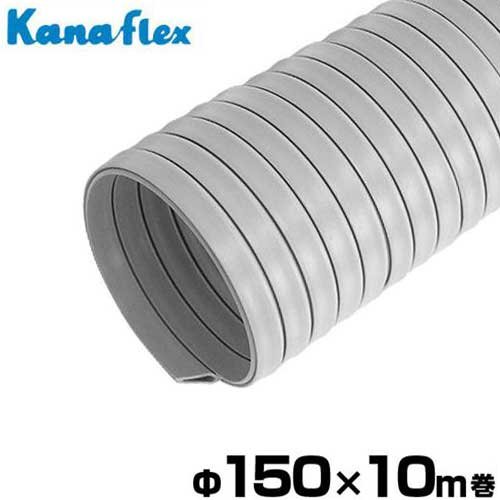 [最大1000円OFFクーポン] カナフレックス 軽量型ダクトホース 硬質ダクトN.S. Φ150×10m巻 DC-NS-H-150-T (6インチ/脱塩ビ型)