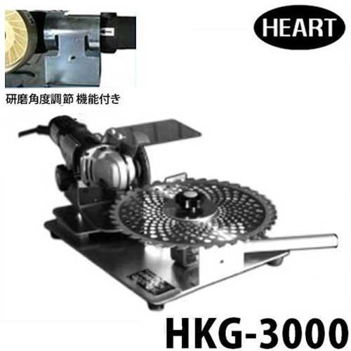 草刈チップソー研磨機 研ぎ技 HKG-3000