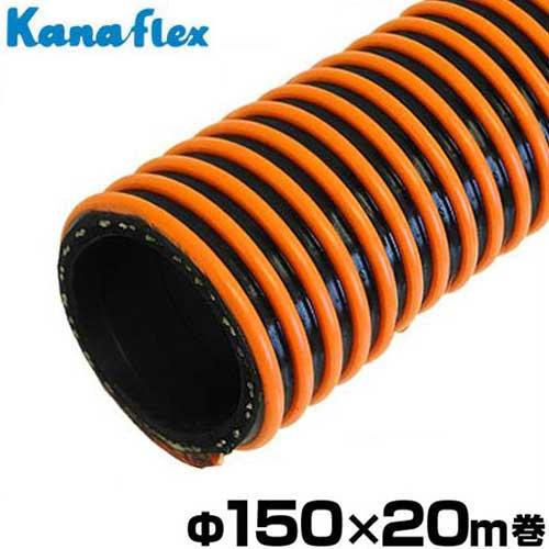 カナフレックス 耐圧型サクションホース カナパワーホースニューAT Φ150×20m巻 KPW-AT-150-T (6インチ) [吸水ホース]