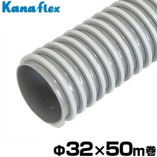 カナフレックス ダクトホース ダクトEE型 Φ32×50m巻 DC-EE-032-T (1-1/4インチ) [排気ホース 送風ホース]