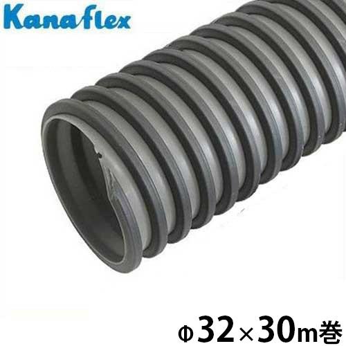 カナフレックス 軽量型ダクトホース ダクトN.S.D Φ32×50m巻 DC-NS-D-032-T (1-1/4インチ/脱塩ビ型)