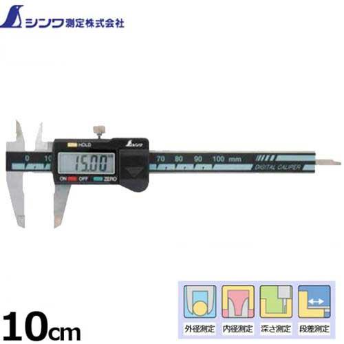 有SHINWA測量數碼遊標卡尺19974大寫字母持有功能的10cm[r20]