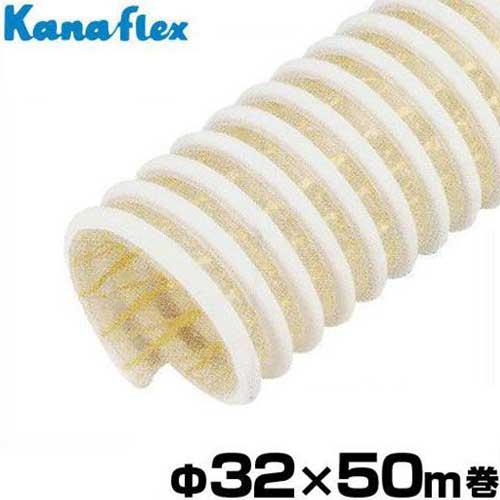 カナフレックス サクションホース カナラインN.S・食品用 Φ32×50m巻 NS-KL-F-032-T (1-1/4インチ/脱塩ビ型) [吸水ホース]