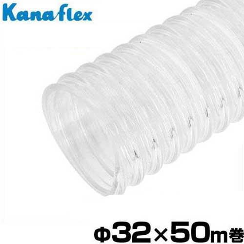 カナフレックス 透明型サクションホース Φ32×50m巻 VS-A-032-T (1-1/4インチ) [吸水ホース]