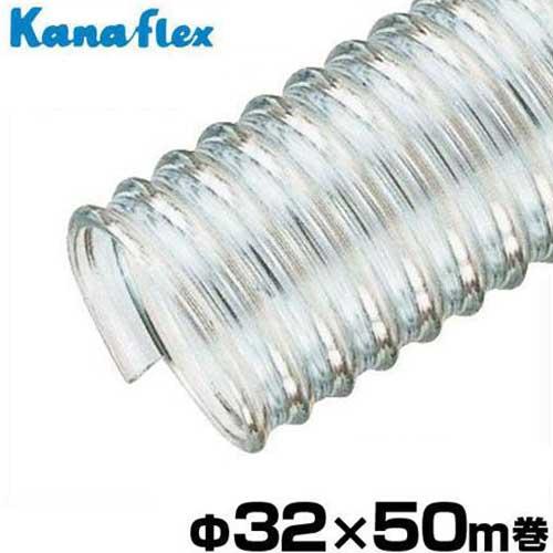 カナフレックス 軽量型サクションホース Φ32×50m巻 VS-A2-032-T (1-1/4インチ) [吸水ホース]