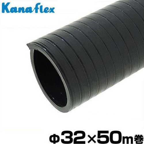 カナフレックス 耐油型サクションホース V.S.-C型 Φ32×50m巻 VS-C-O-32-T (1-1/4インチ) [吸水ホース]