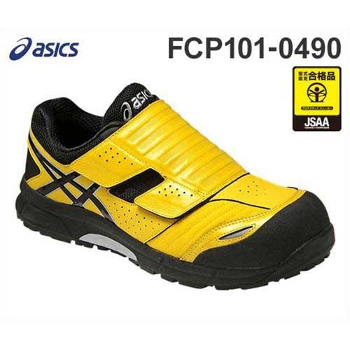 アシックス 作業靴 ウィンジョブCP101 セーフティイエロー×ブラック FCP101-0490 (JSAA規格A種認定/ローカット/耐滑性)