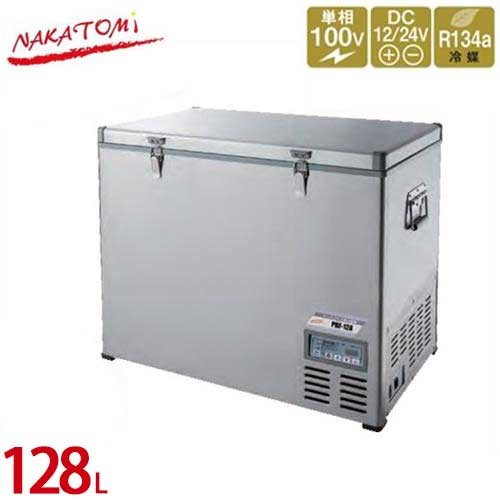 ナカトミ 業務用ポータブル冷凍冷蔵庫 PRF-128 (大容量128L/単相100V/DC12・24V) [業務用冷蔵庫 業務用冷凍庫]