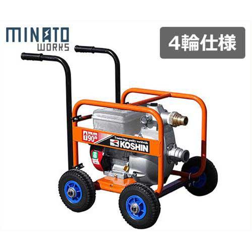 ミナト 超高圧&高揚程型 放水用エンジンポンプ 《4輪付きセット》 (最大揚程80m)