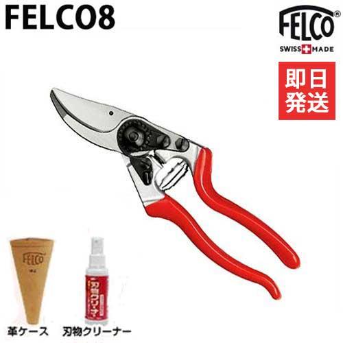 フェルコ 剪定鋏 FELCO8+専用革ケースFELCO912+刃物クリーナー付きセット
