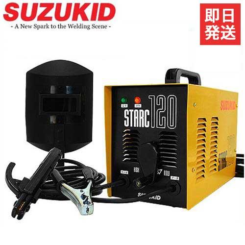 [最大1000円OFFクーポン] スズキッド 交流アーク溶接機 スターク120 SSC-121/SSC-122 (低電圧溶接棒専用/単相100V・200V兼用) [スター電器製造 SUZUKID]
